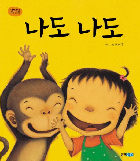 최숙희 유아 그림책(전6권) - 세진북, 62,000원, 교육완구, 학습교구